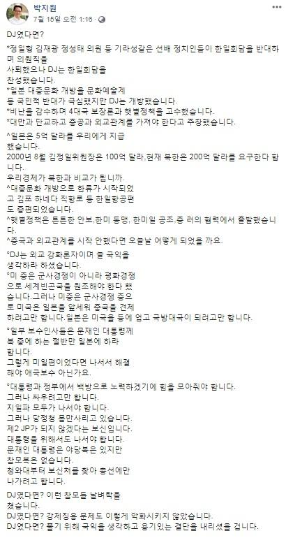박지원 민주평화당 의원 페이스북 캡쳐