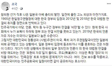 [조국 청와대 민정수석 페이스북]
