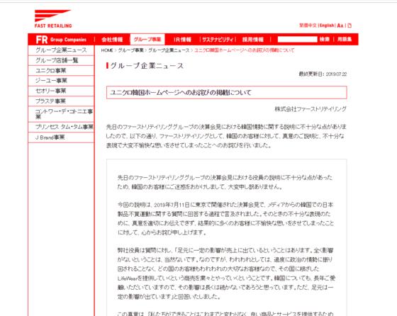 22일 패스트 리테일링 일본 홈페이지에 게시된 사과문 [일패스트 리테일링 홈페이지 캡처]