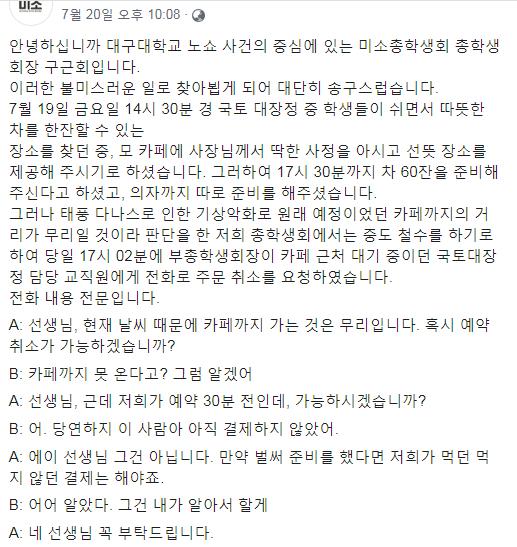 [대구대 총학생회 페이스북 캡처]