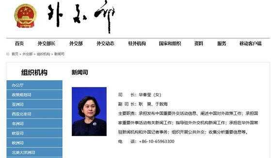 중국 외교부 홈페이지가 22일 화춘잉 대변인을 신문사 신임 국장으로 업데이트 했다. [사진=중국외교부 캡처]