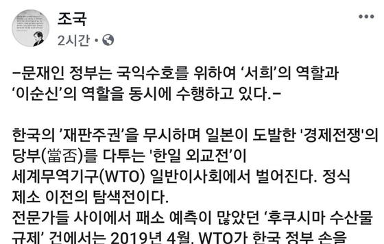 조국 청와대 민정수석 페이스북. [연합뉴스]