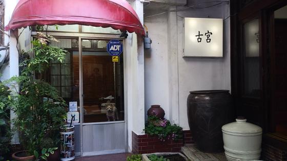 울산 중구에서 31년째 영업 중인 한정식집 고궁식당. 이번에 중소벤처기업부 백년가게에 선정됐다. [중소벤처기업부]