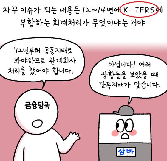 삼바가 지난 2월 페이스북에 올린 웹툰. 분식회계 의혹을 설명하는 내용에서 2011년 의무 도입된 한국형 국제회계기준(K-IFRS)을 언급하고 있다. [사진 삼바 페이스북]