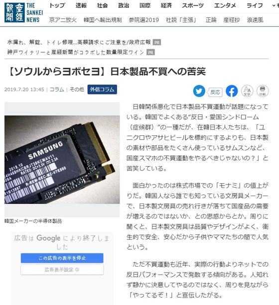 지난 20일 산케이신문 웹사이트에 게재된 구로다 가쓰히로의 칼럼. '서울에서 여보세요-일본제품불매의 쓴웃음' [사진 홈페이지 캡처]