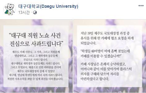 지난 22일 대구대학교 페이스북에 올라온 사과문 일부. [대구대학교 페이스북 캡처]