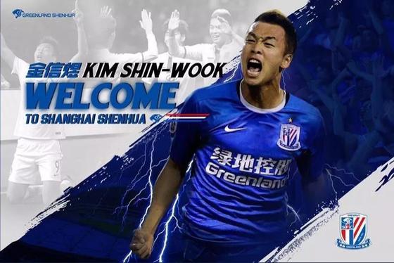 김신욱 입단 소식을 전하는 중국 프로축구 상하이 선화 홈페이지. [사진 구단 홈페이지 캡처]