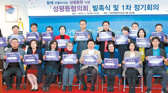 지난 3월 제주특별자치도 성평등 협의회 발족식 및 정기회의 모습.