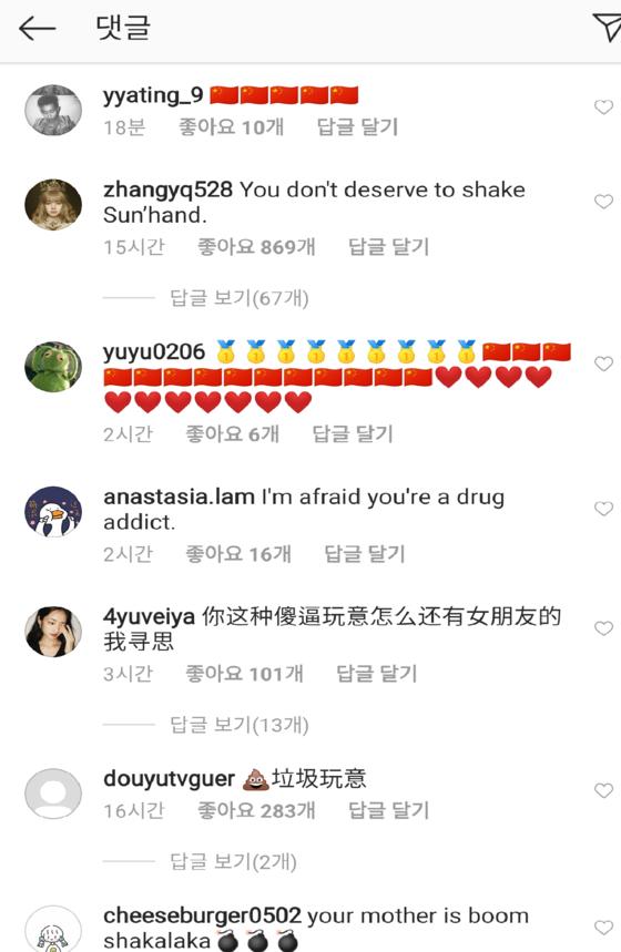 호주 수영 선수 맥 호튼을 비난하는 중국 네티즌들의 댓글. [사진 맥 호튼 SNS]