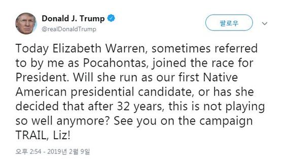 """도널드 트럼프 대통령이 지난 2월9일(현지시간) 트위터 글을 통해 """"내가 종종 '포카혼타스'라고 부른 엘리자베스 워런 의원이 오늘 대선 레이스에 합류했다""""고 소개하면서 미국의 첫 아메리카 원주민 대선 후보로 레이스를 펼칠지 지켜보겠다고 말했다. [트위터]"""