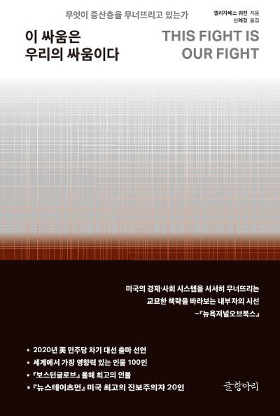 엘리자베스 워런 의원이 정계 입문 후 쓴 저서의 제목엔 '싸움'이 많이 들어간다. [연합뉴스]