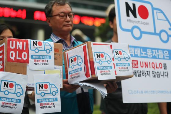 민주노총 서비스연맹 택배연대노조원들이 24일 서울 종로구 옛 일본대사관 앞에서 기자회견을 열고 일본 브랜드 '유니클로' 제품 배송 거부를 선언하고 있다. [뉴스1]