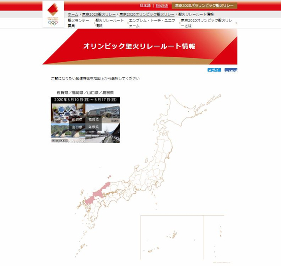 도쿄올림픽·패럴림픽 조직위원회가 공식 사이트에 게재한 성화봉송 관련 지도에 독도가 일본 영토로 표시돼 있다. [도쿄올림픽·패럴림픽 조직위원회 홈페이지 캡처]