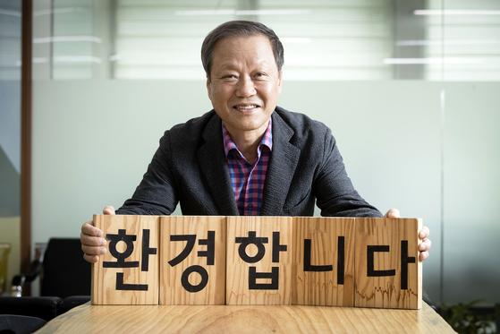 최열 환경재단 이사장이 '환경합니다'라고 적힌 팻말을 잡고 환하게 웃고 있다. 장진영 기자