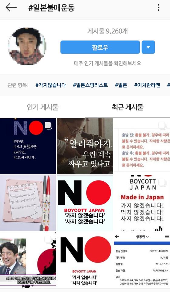 23일 인스타그램에서 '일본불매운동'을 검색하니 9000건이 넘는 게시물이 나왔다. [인스타그램 캡쳐]