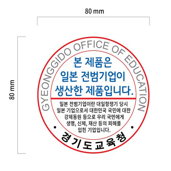 전범 기업을 알리는 인식표 [사진 경기도의회]