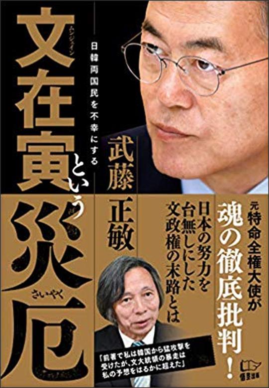 무토 마사토시 전 주한 일본대사가 출간한 『문재인이라는 재액』 [아마존재팬 캡처]