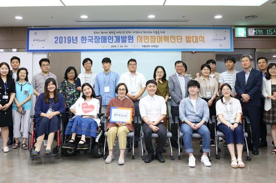 한국장애인개발원은 24일 오후 여의도 이룸센터에서 시민참여혁신단 발대식과 1차 회의를 개최했다고 밝혔다. [한국장애인개발원 제공]