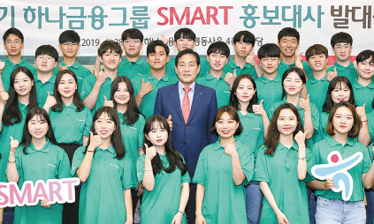 SMART 홍보대사는 SNS 활동을 통해 그룹 홍보는 물론 신세대와 소통 창구 역할을 수행한다. 사진 가운데는 김정태 회장. [사진 하나금융그룹]