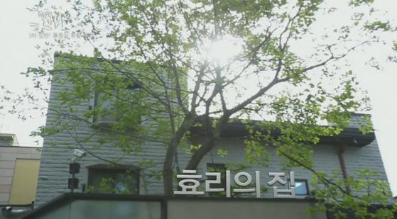 2013년 한 방송에서 소개된 이효리의 집. [온스타일 캡처]