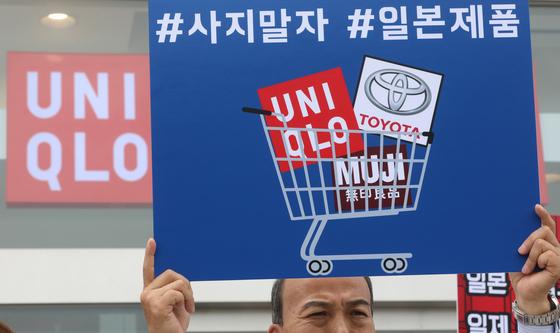 한 시민단체가 지난 18일 오전 세종시 어진동 유니클로 앞에서 '일본 경제보복 규탄! 불매운동 선언' 기자회견을 열고 아베정권 규탄과 일본 제품 불매 운동을 시작한다고 밝히고 있다. [뉴시스]