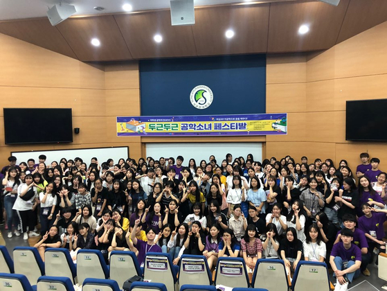 2019 Girls'Engineering Weeks(여학생 공학주간) 행사 단체사진