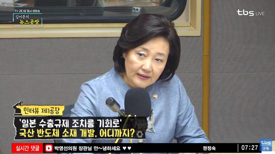박영선 중소벤처기업부 장관이 25일 'TBS 김어준의 뉴스공장'에 출연했다. [사진 TBS 유튜브]