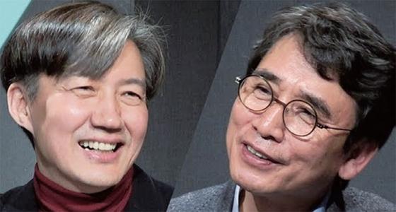조국 수석(왼쪽)과 유시민 노무현재단 이사장은 본인들의 고사에도 불구하고 끊임없이 정치권의 러브콜을 받아왔다.