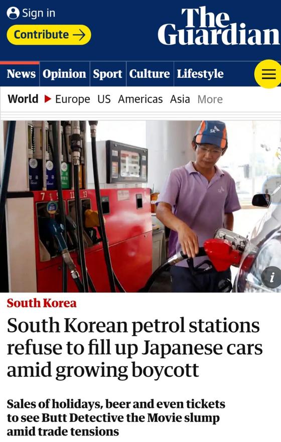 한국에서 거세지고 있는 일본제품 불매운동을 소개한 영국 일간지 가디언의 24일 기사. [가디언 캡처]