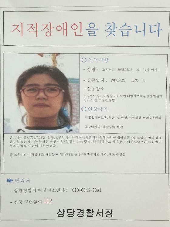 지난 23일 충북 청주시 가덕면에서 실종된 조은누리양. [사진 청주상당경찰서]