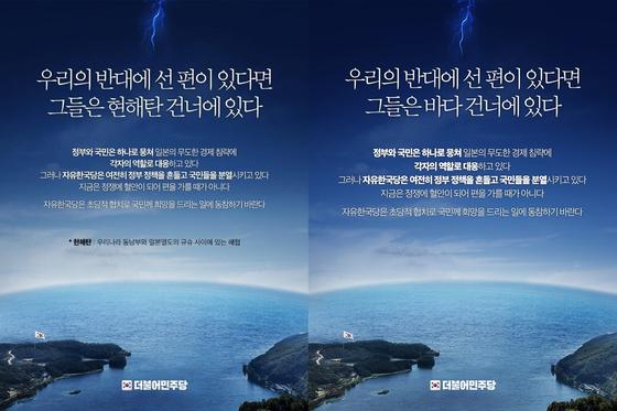 더불어민주당이 24일 공개한 홍보물. 먼저 공개한 홍보물(왼쪽)에서 대한해협의 잘못된 일본식 표기인 '현해탄'을 삭제하고 '바다'로 정정했다. [더불어민주당]
