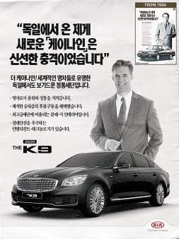 기아자동차가 복고풍 광고로 소비자의 눈길을 끌고 있다. 90년대 광고를 활용한 K9 자동차 광고 모습. [사진 기아차]