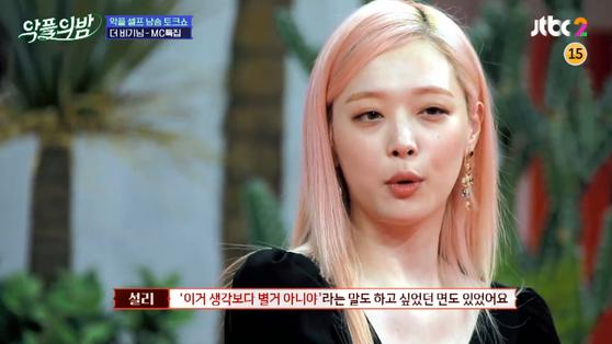 설리가 출연했던 JTBC2 '악플의 밤'의 한 장면.