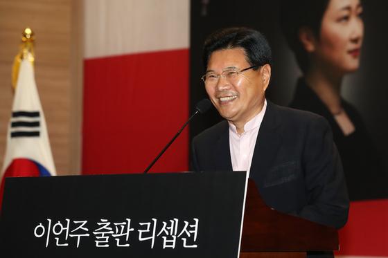 홍문종 우리공화당 공동대표가 22일 오후 서울 여의도 국회 의원회관에서 열린 '나는 왜 싸우는가' 이언주 의원 출판 리셉션에서 축사를 하고 있다. [뉴스1]