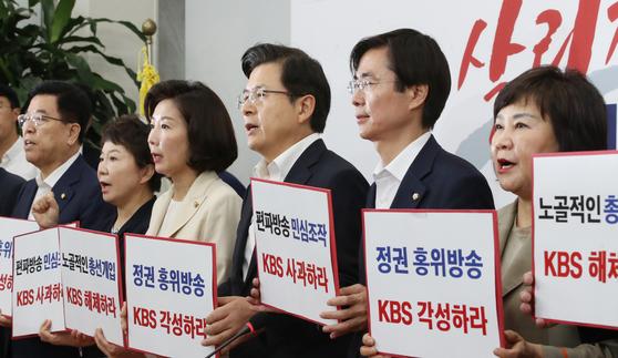 자유한국당 황교안 대표와 나경원 원내대표가 25일 국회에서 열린 최고위원회의에서 KBS 관련 구호를 외치고 있다. [연합뉴스]