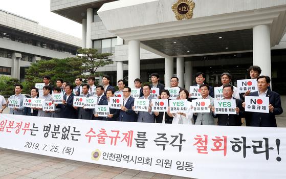 인천시의회는 25일 오전 시의회 건물 앞에서 일본정부의 수출 규제에 대한 규탄대회를 열었다. [사진 인천시의회]