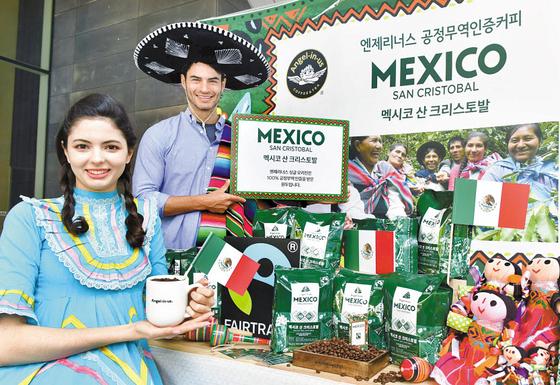 지난 5월 9일 엔제리너스 명동 시티호텔점에서 열린 국제공정무역 인증 싱글오리진 커피 '멕시코 산 크리스토발(MEXICO SAN CRISTOBAL)' 시음 행사. [사진 엔제리너스]
