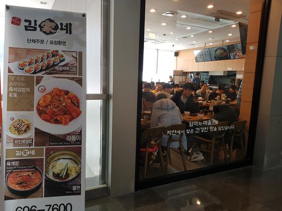 판교밸리 내 한 분식집. 상대적으로 가격이 저렴해 인기가 높은 편이다. 점심 시간을 맞아 식당 내부가 손님들로 가득하다. 편광현 기자