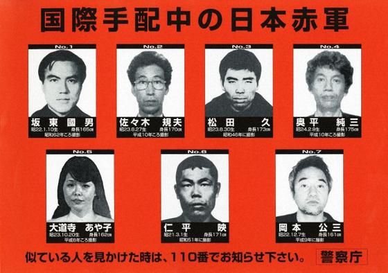 국제수배 중인 일본적군 잔당 7명의 몽타주 포스터. 이들은 이제 70대로 접어들었다. [사진 일본 경시청]