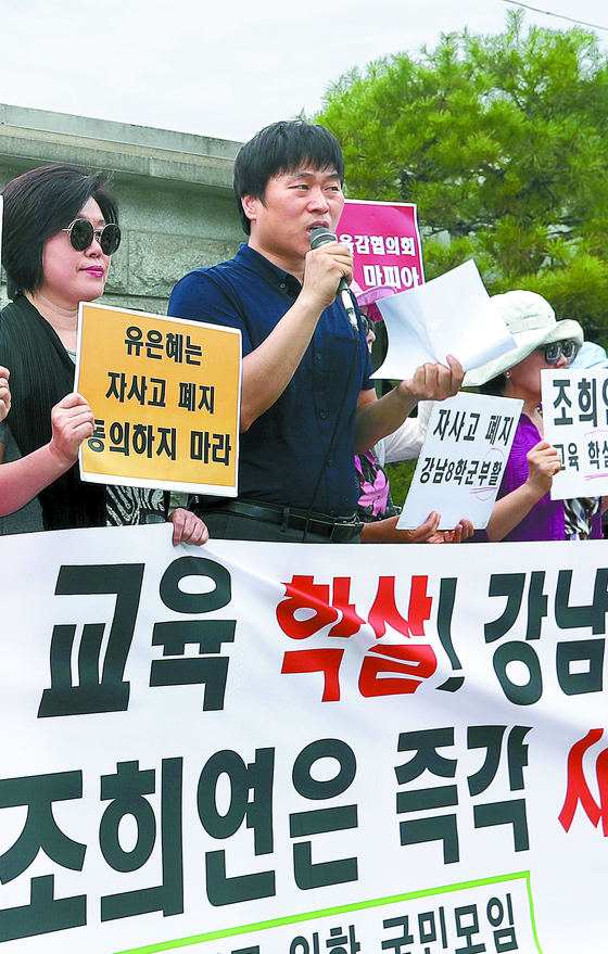 시민단체 회원들이 9일 오후 서울 종로구 서울시교육청 앞에서 자사고 폐지에 반대하는 집회를 열고 있다. [장진영 기자]