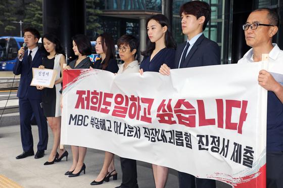 16일 MBC 계약직 아나운서들이 직장 내 괴롭힘 방지법 관련 진정을 넣기 위해 중구 서울고용청을 방문했다. [연합뉴스]