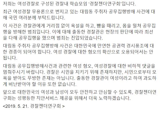 경찰젠더연구회 소속 여성경찰관 개인 SNS 계정에 올라온 입장문. [사진 SNS 캡처]