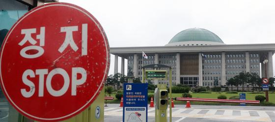지난 21일 서울 여의도 국회 정문에 정지 표시판이 놓여져 있다. 지난 19일 6월 임시국회 기간이 끝나서 추가경정예산(추경)안 처리는 일단 무산됐다. [뉴스1]