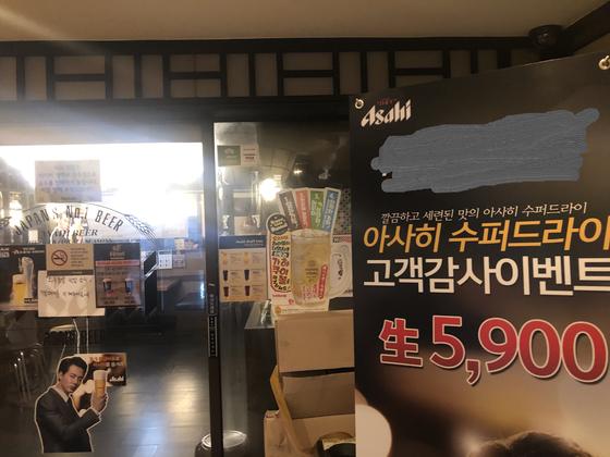 26일 오후 10시 서울 강남역에서 아사히 맥주를 전문적으로 파는 프랜차이즈 주점. 금요일 붐빌 시간대이지만 절반도 채워지지 않았다. 전영선 기자