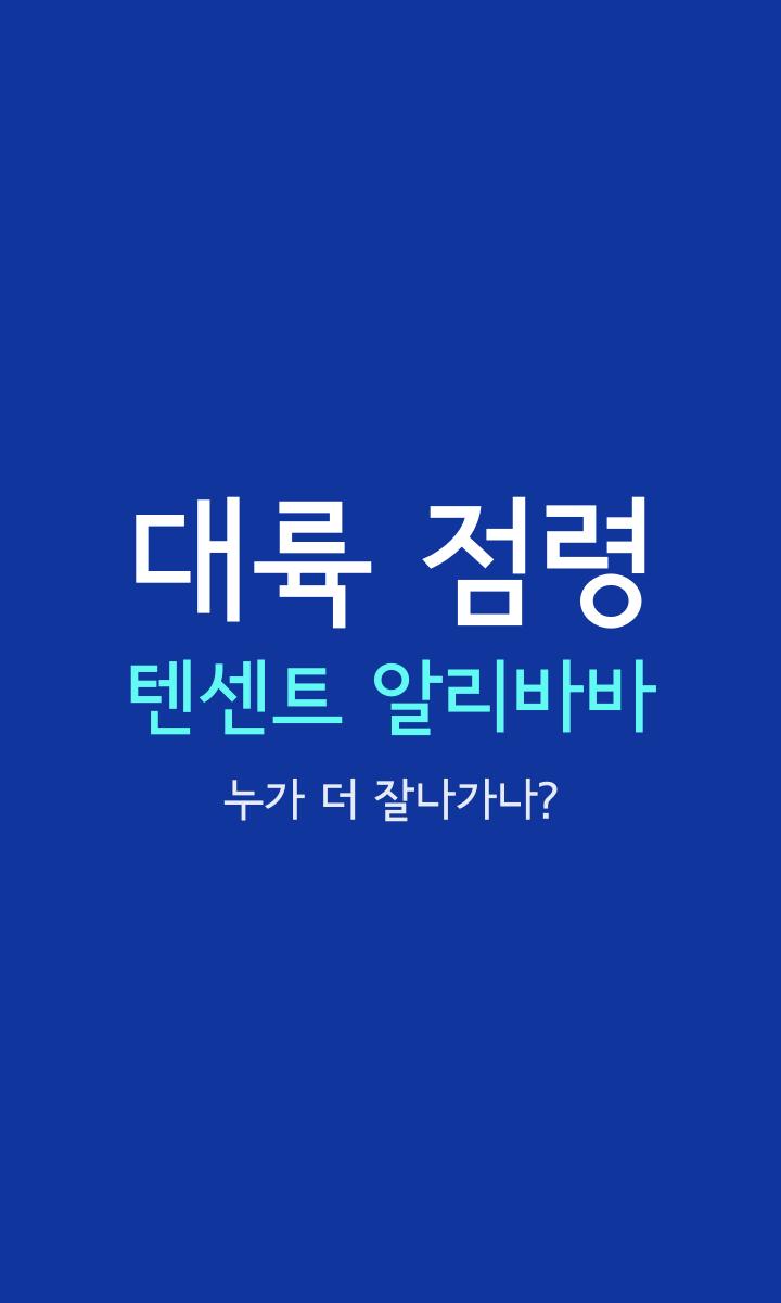 [출처 네이버중국]