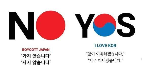 일본제품 불매운동을 알리는 온라인 커뮤니티 디자인. [인터넷 캡쳐]