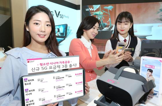 LG유플러스는 28일 업계 최초로 청소년과 시니어를 위한 5G 요금제 2종과 가족공유 전용 요금제 1종 등 총 3종의 신규 5G 요금제를 출시했다고 밝혔다. [사진 LG유플러스]
