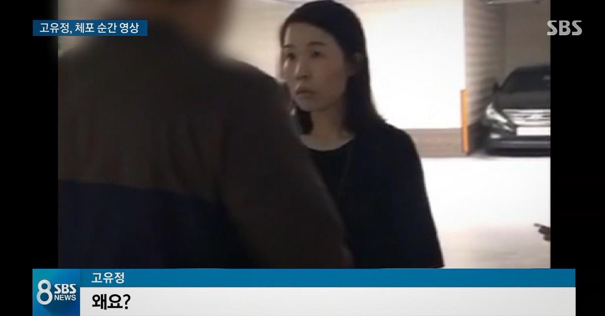 전 남편을 살해한 혐의로 재판에 넘겨진 고유정이 처음 경찰에 체포되던 장면이 공개됐다. [SBS 캡처]