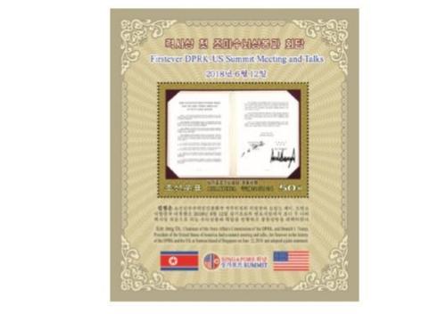 북한이 발행한 '싱가포르 북미정상회담 1주년' 기념우표 [고려투어 홈페이지 캡쳐=연합뉴스]