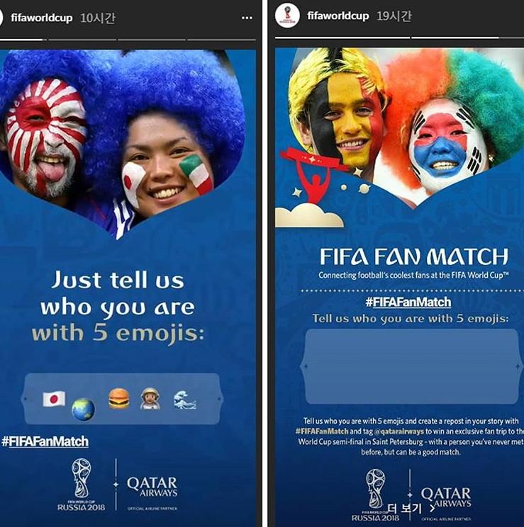 지난해 러시아월드컵 당시 국제축구연맹 공식 인스타그램이 욱일기 응원사진을 올려 논란을 일으켰다. [서경덕 인스타그램]
